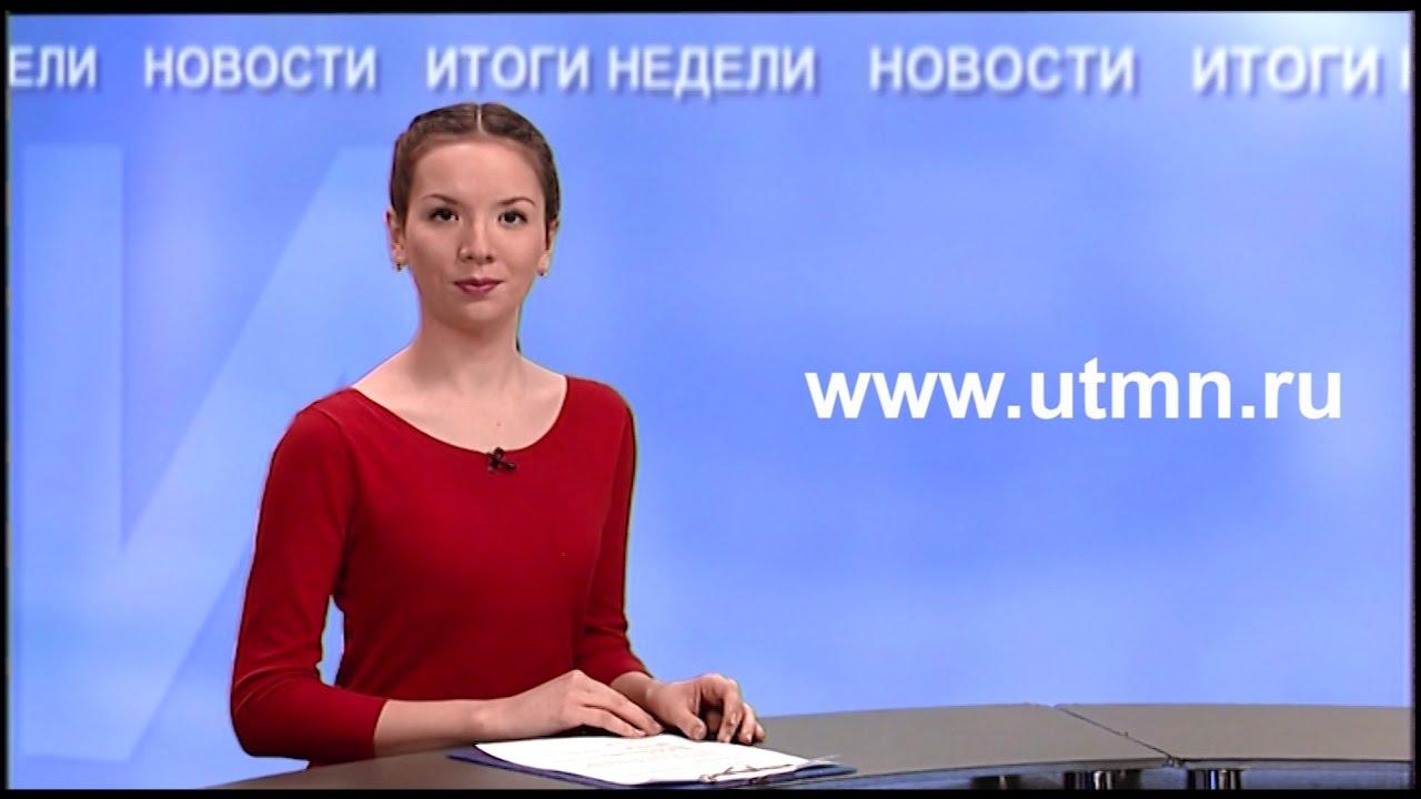 Download Вести ТюмГУ 14102016