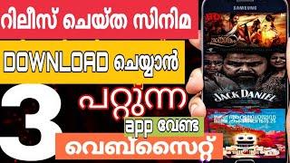 Malayalam new movie 2019 downloading websites(പുതിയ പടം ഒറ്റ  ക്ലിക്കിൽ ഡൌൺലോഡ് ചെയാം )