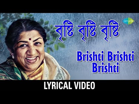 Bristi Bristi Bristi with lyric | বৃষ্টি বৃষ্টি বৃষ্টি | Lata Mangeshkar