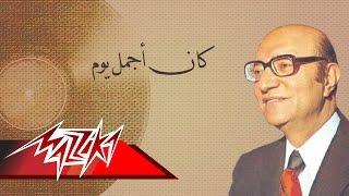 Kan Agmal Yom - Mohamed Abd El Wahab كان أجمل يوم - محمد عبد الوهاب