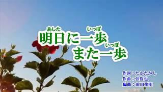 『明日に一歩また一歩』千葉一夫 カラオケ 2019年(令和元年)5月15日発売