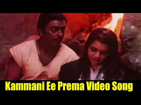 Kammani Ee Premalekha Video Song || Gunaa Movie || Kamal Hassan, Roshini, Rekha