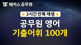 ★2시간 반복 재생★ 공무원 영어 기출단어 100개  …