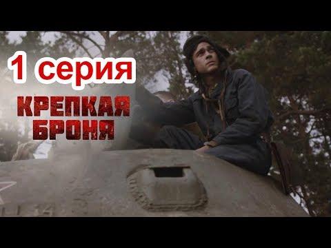 Крепкая броня 1 серия | 1 канал, Сериал 2020
