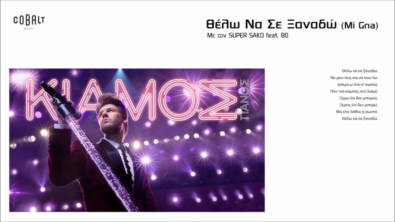 Πάνος Κιάμος - Super Sako feat. BO - Θέλω Να Σε Ξαναδώ (Mi Gna) - Official Lyric Video