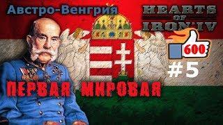 Hearts of Iron 4 - Great War АвстроВенгрия №5 - Первая Мировая