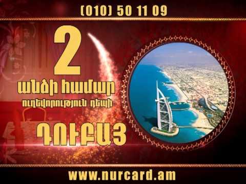 NURCARD + Afrikyanneri Restoranajin Hamalir Akcia