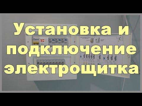 Установка и подключение электрического распределительного щитка