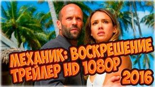 Механик: Воскрешение Русский Трейлер HD 1080p