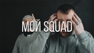 СД - Мой Squad (REMIX) feat Дуня &  Да Ст