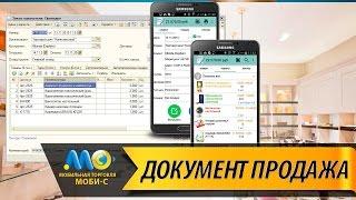 Работа с документом Продажа из 1С на смартфоне Android screenshot 1