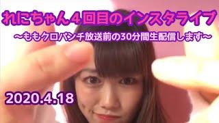 れにちゃん インスタ https://instagram.com/takagireni_official?igshid=14kj0zrfn3jfc #ももいろクローバーZ #タカノフ #高城れに.