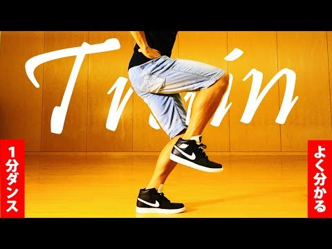 1分ダンス「トレイン」やり方 上手くできない時のコツ・練習方法