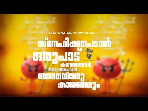 സ്നേഹിക്കപ്പെടാൻ-ഒരുപാട്-കാരണങ്ങൾ-വെറുക്കപ്പെടാൻ-ഒരേയൊരു-കാരണവും- -malayalam-typography- -malayaly