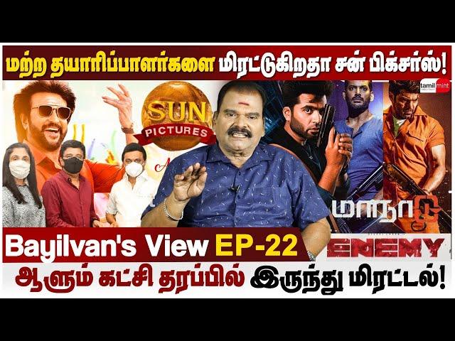 அண்ணாத்த படத்திற்கு மட்டும் தான் தியேட்டர்களா? தயாரிப்பாளர்கள் கொதிப்பு! |Bayilvans view | TamilMint