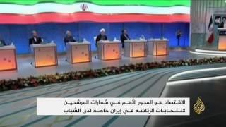 الاقتصاد محور بارز في شعارات مرشحي الانتخابات الإيرانية