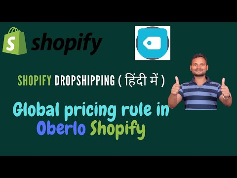 shopify Dropshipping tutorials in Hindi Part 13 | setting the global pricing rule in oberlo thumbnail