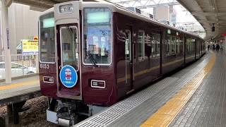 阪急珍編成 増結車8033F+8200F イベント運用後車庫回送シーン