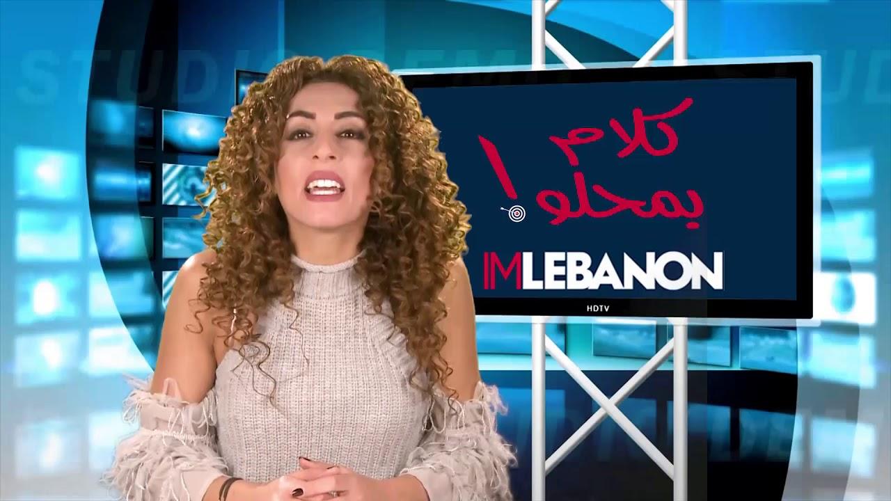 Kalem Bi Mhalo - Episode 844 - لما تهديد روحاني يكشف نوايا ايران المخباية...
