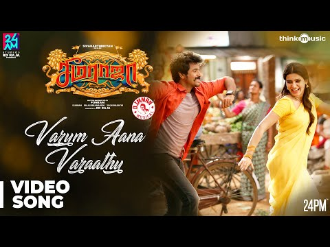 Seemaraja | Varum Aana Varaathu Full Video Song | Sivakarthikeyan, Samantha | D.Imman | 24AM Studios