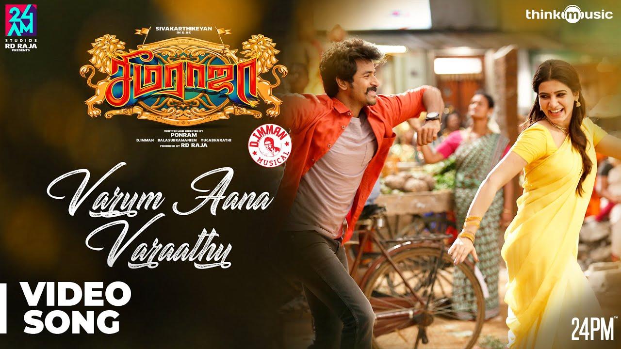 Seemaraja   Varum Aana Varaathu Full Video Song   Sivakarthikeyan, Samantha   D.Imman   24AM Studios