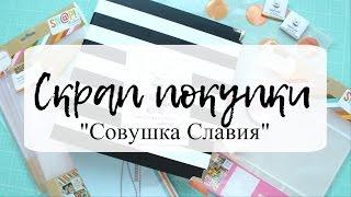 Скрап покупки из Slaviascrap.ru // Распаковка и обзор