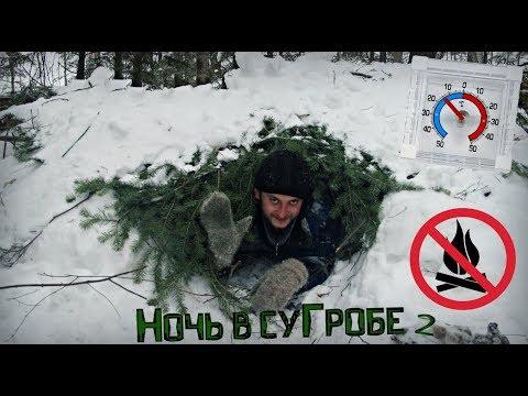 СуГроб - 2. Ночёвка зимой в тайге без Снаряжения!