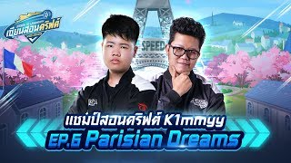 [Speed Drifters] เซียนสอนดริฟต์ EP.6 : Parisian Dreams feat.k1mmyy