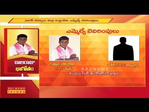 TRS Achampet MLA Guvvala Balaraju Threatening Party Activist Audio Tape Leaked | Raj News