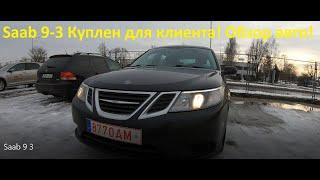 Куплен Saab 9-3 нашему клиенту под заказ обзор авто пригон авто под ключ из Литвы Каунаса