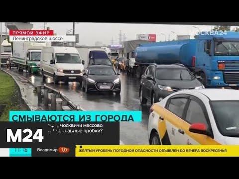 В Москву вернулись дачные заторы - Москва 24