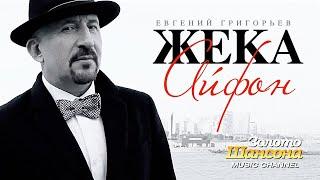 ЖЕКА /Евгений Григорьев/ - Айфон