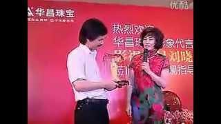 刘晓庆莅临华昌珠宝参观 หลิวเสี่ยวชิ่ง 2011