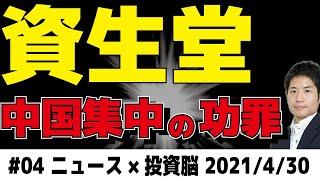 資生堂 ドルチェ&ガッバーナ(D&G)・TSUBAKI撤退の真意!【ニュース×投資脳#04(2021 04 30)】