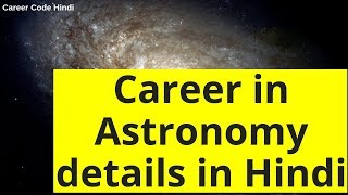 Astronomy mein career kaise banayein? by Vicky Shetty