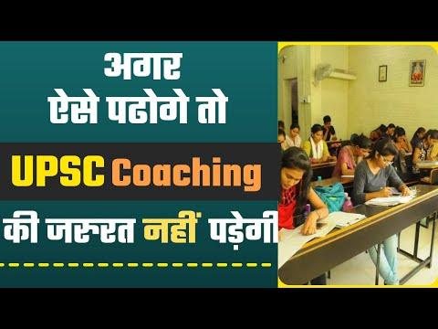 क्या IAS की तैयारी के लिये जरूरी है Coaching संस्थान |  Crack UPSC Exam Without Coaching