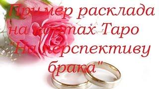 Уроки Таро. Пример расклада на перспективу брака.
