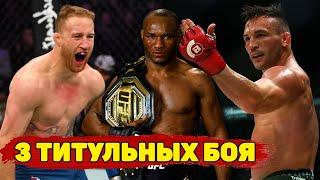 Джастин Гэйджи против Майкла Чендлера на UFC/Камару Усман - Хорхе Масвидал