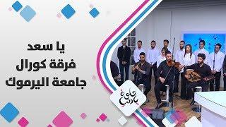 فرقة كورال جامعة اليرموك - يا سعد