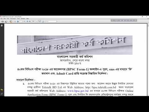 How to Form Fill Up of BCS 2019 | Online Application Form Fill Up for 40th BCS Examination 2018