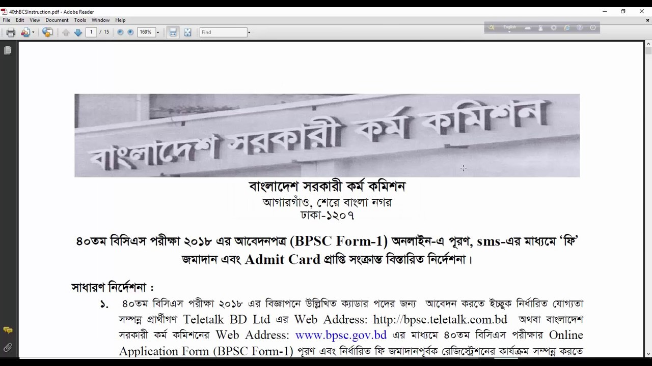 How to Form Fill Up of BCS 2019   Online Application Form Fill Up for 40th  BCS Examination 2018