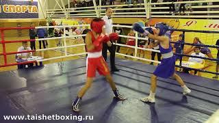 Белоусов Алексей (Тайшет) vs Малахов Руслан (Нижнеангарск)