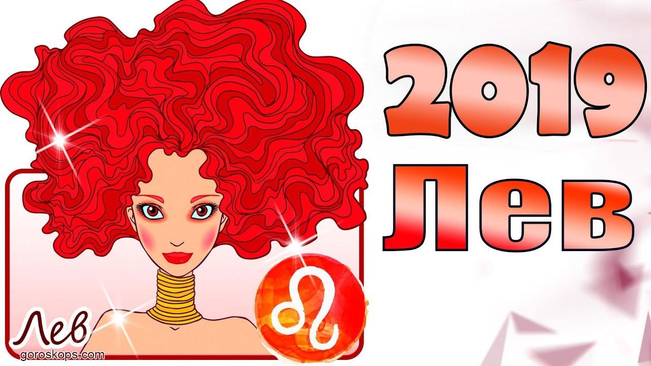 Гороскоп 2019 Лев ♌ Гороскоп знака Зодиака Лев на 2019 год