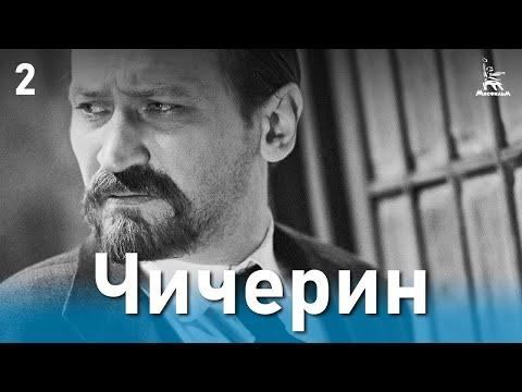Чичерин 2 серия (драма, реж. Александр Зархи, 1986 г.)