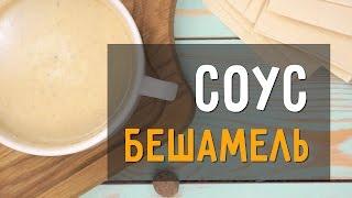 Соус Бешамель классический рецепт в домашних условиях. Сделает ваше блюдо вкуснее, чем в ресторане!