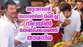 യുവനടൻ ഗോവയിൽ മരിച്ച നിലയിൽ തേങ്ങിക്കരഞ്ഞ് താരനിര | Young actor death shocking