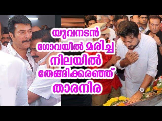 യുവനടൻ ഗോവയിൽ മരിച്ച നിലയിൽ തേങ്ങിക്കരഞ്ഞ് താരനിര   Young actor death shocking