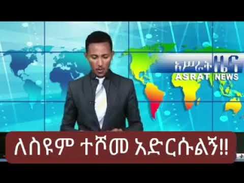 Ethiopia: EBC breaking news today 9 Aug 2019 | ETV Special ethiopia
