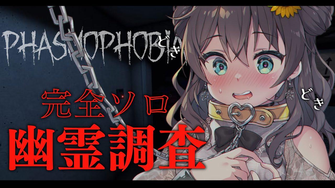 【Phasmophobia】ソロでも無敵説でてきてます!レベ上げ【ホロライブ/夏色まつり】
