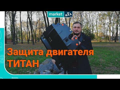 Защита двигателя ТИТАН | Обзор MARKET.RIA (2019)